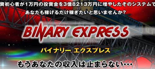 Binary express